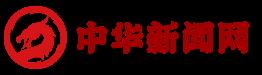 中华新闻网