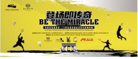 阜新宝地温泉杯·LYB李永波全球业余羽毛球锦标赛报名即将结束图1